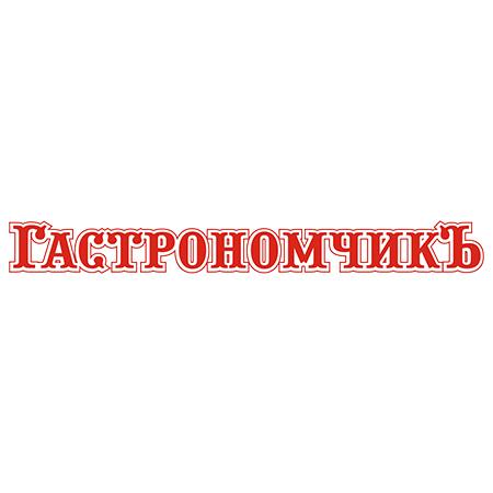 ГастрономчикЪ